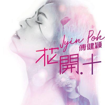 Jyin_Poster1-r3