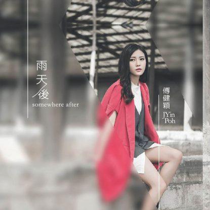 JyinPoh-Album-Cover-01
